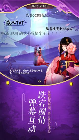 阴阳师华为版 v1.7.14 安卓最新版