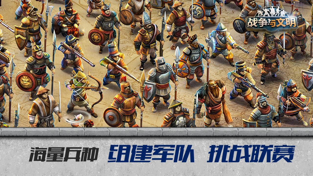 战争与文明亚服下载 v1.5.9 安卓版
