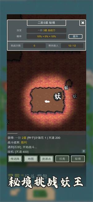 万界修真录手游 v1.3 内购破解版