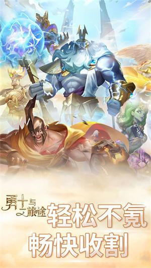 勇士与旅途下载 v0.0.5 安卓手游版