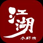 江湖小虾米手游 v1.1 安卓破解版