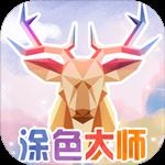 涂色大师游戏下载 v1.4 安卓手游版