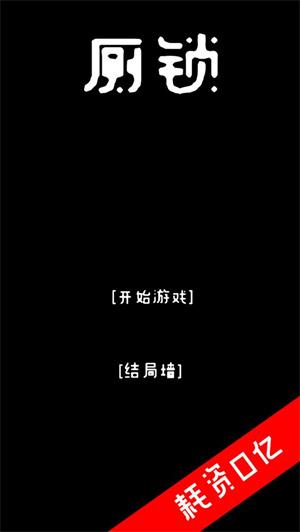 厕锁手游下载 v2.5.1 安卓最新版