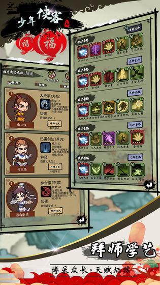 少年侠客破解版 V2.6.0