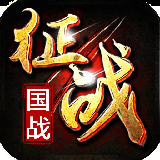 新征战手游安卓版 V2.6.18