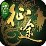绿色征途无限元宝版