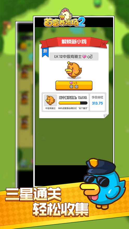 首富养鸡场2破解版 v1.0.0 安卓版