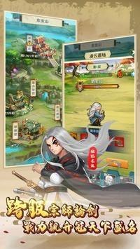 笑书奇侠传最新版 v1.0 安卓版