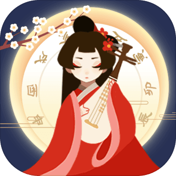 古代人生最新版 v1.0.7 安卓版