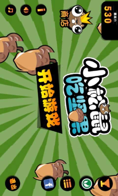 小松鼠吃坚果破解版 v2.1.1 安卓版