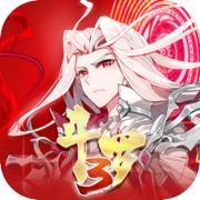 斗罗大陆3破解版内购下载 v3.6.3 单机版