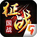 新征战官方版 v2.6.18 手游版