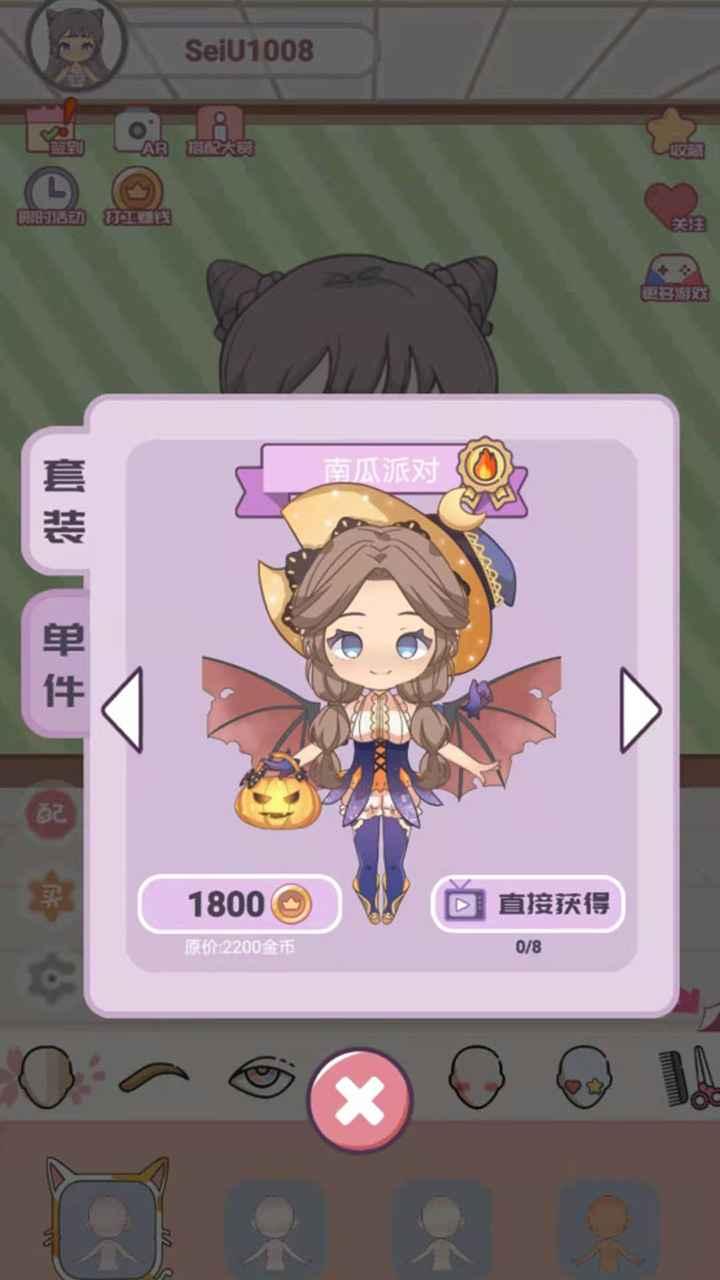 公主的新衣破解版 v1.0.3 最新版
