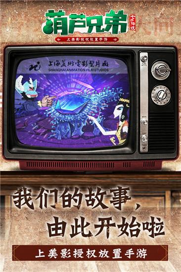 葫芦兄弟:七子降妖变态版 v1.0.44 破解版