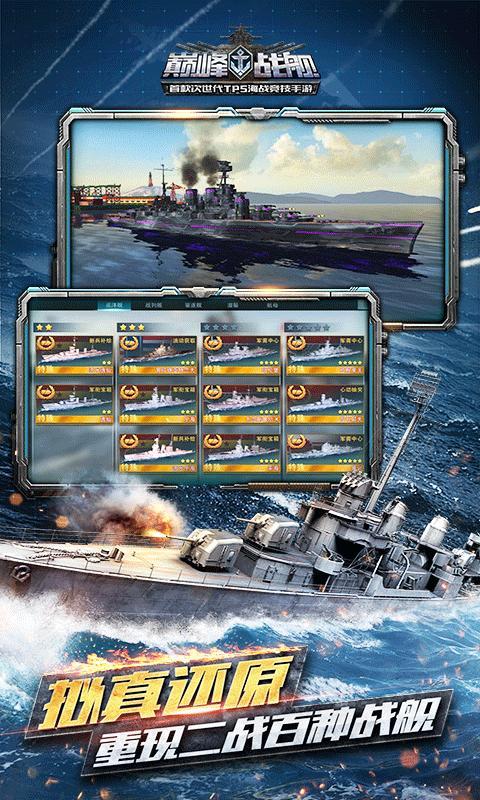 巅峰战舰华为客户端 v6.1.1 安卓返利版