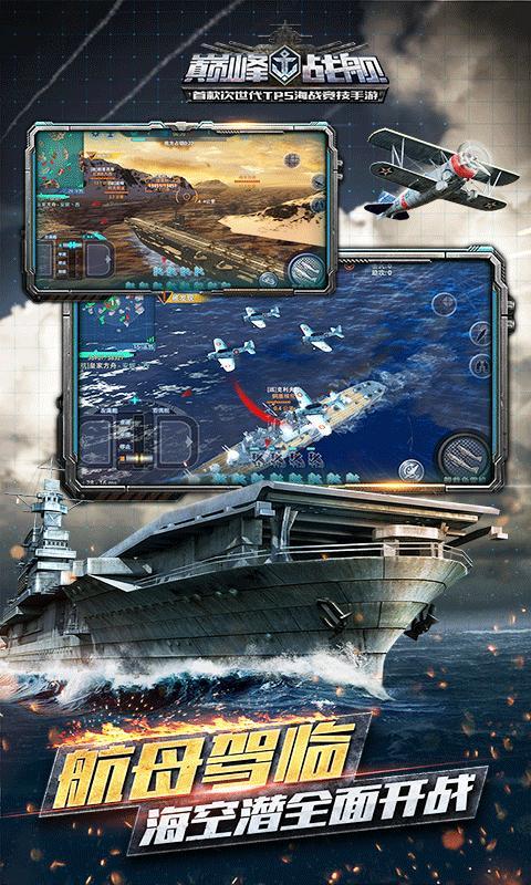 巅峰战舰九游最新版 v6.1.1 安卓版