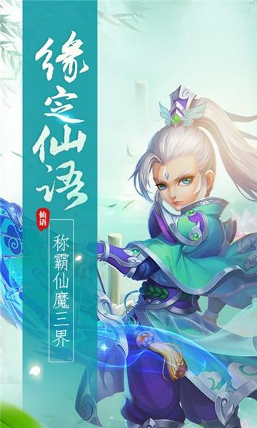 梦幻仙语星耀版 v1.3.20 满v版