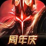 无尽神域手游 v1.21.1 安卓破解版