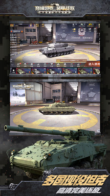 巅峰坦克小米服 v1.20.0 安卓版