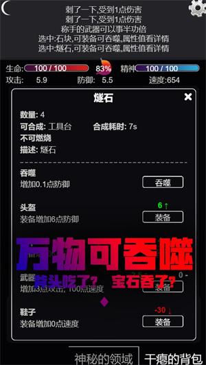 文字饥荒手游 v1.00.31 安卓破解版