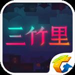 三竹里安卓下载 v2.2.0 手游破解版