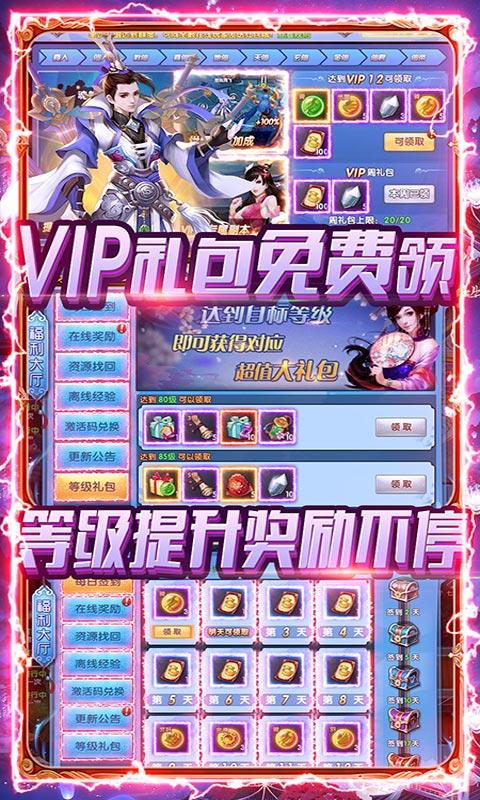 紫青双剑变态版 v1.1.3 红包版