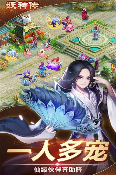 妖神传百度版 v1.0.75 安卓版