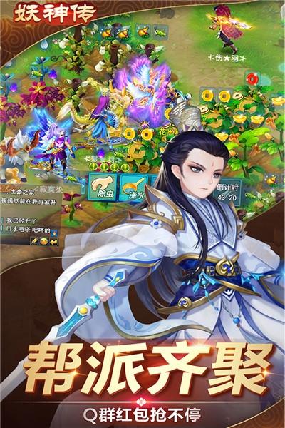 妖神传无限元宝版 v1.0.75 最新版