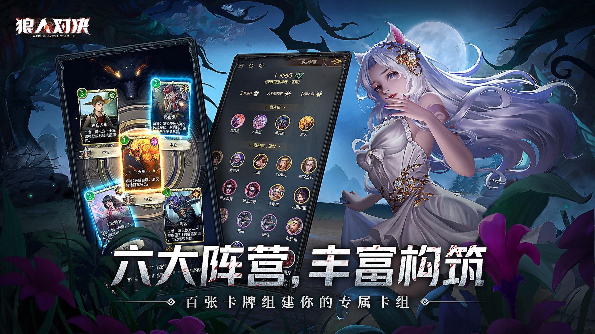 狼人对决最新版下载 v1.0.45 中文版