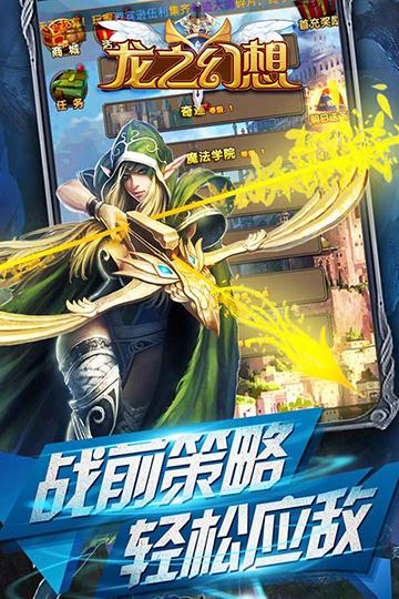 龙之幻想破解版 v2.130.68 魔幻版