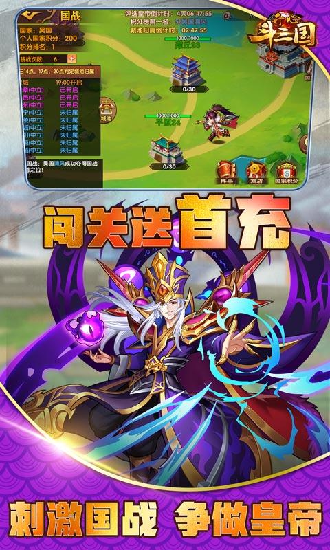 开心斗三国破解版 v6.0.1 红包版