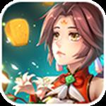 梦幻逍遥红包版 v3.0.5 最新九游版