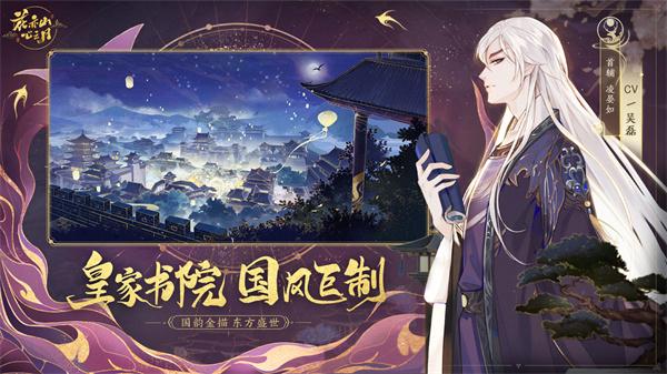 花亦山心之月游戏下载 v1.0.0 安卓测试版
