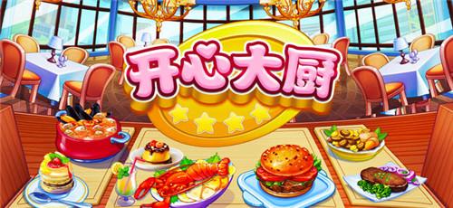 开心大厨最新版 v11.0 安卓版