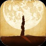 月影之塔完整版