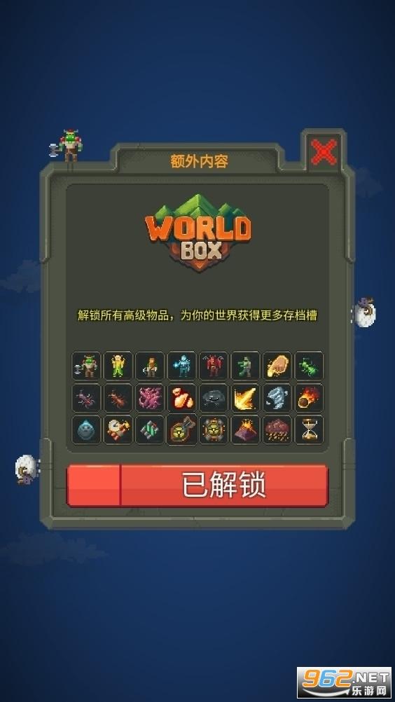 超级世界盒子游戏下载 v0.2.82 官方正版