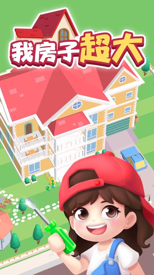 我房子超大游戏下载 v1.3.1 安卓版