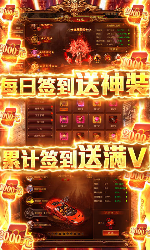 七战破解版 v1.0.0 满v版