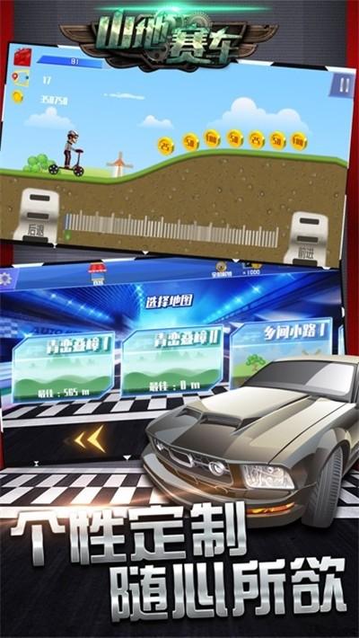 山坡越野车游戏下载 v1.6 安卓版