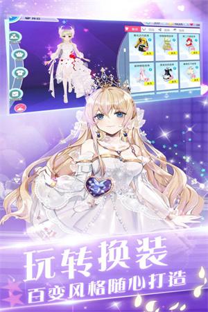 心舞游戏下载 v13.0.0 无限钻石版