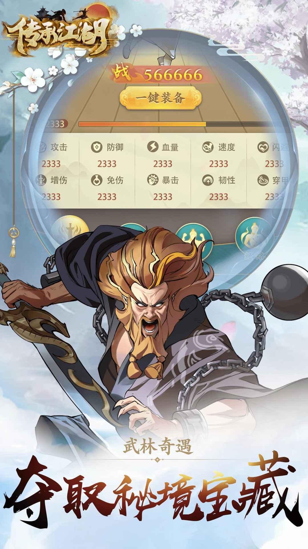 传承江湖游戏下载 v7.9.0 安卓版