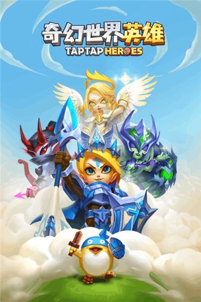 奇幻世界英雄破解版 v1.0.0103 安卓版