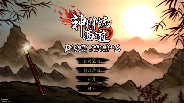 神州志西游下载 v1.0 安卓中文版