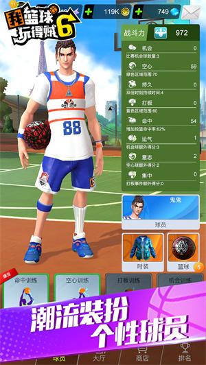 我篮球玩得贼6下载 v3.0.4 安卓手游版
