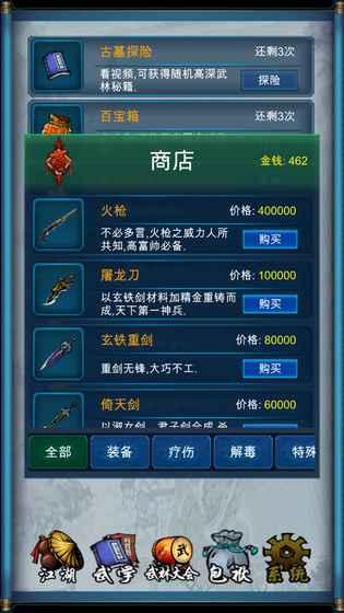 武侠浮生记游戏下载 v1.2 安卓版