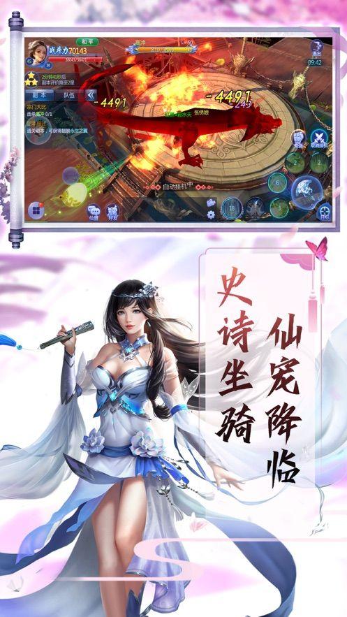登仙斩魔录手游下载 v1.0 安卓版