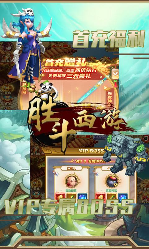 胜斗西游无限钻石版 v2.1.5 破解版