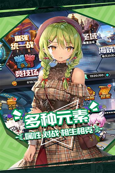 人气动漫大乱斗无限钻石版 v1.3.17 破解版