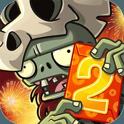 植物大战僵尸2最新版 v1.5.1 安卓版