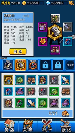 英雄你太美修改版 v2.02 安卓手游版